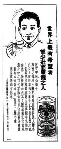 V31. Publicité pour Horlick's Malted Milk, Shenbao, 5 août 1931. Source : http://commonpeople.vcea.net/Image.php?ID=26127