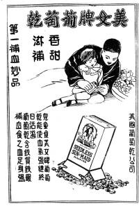 Publicité 5 - Publicité pour Sun-Maid Raisins, Shenbao, Shanghai, 1928. Source : Common People and the Artists in the 1930s